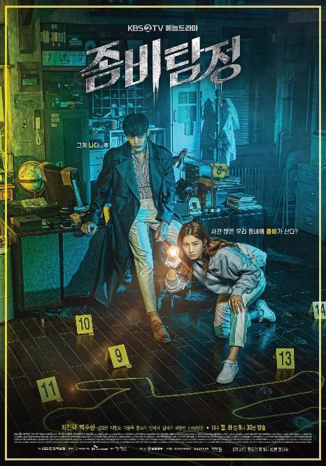 Zombie Detective(έως S01E012)(Jombitamjeong)