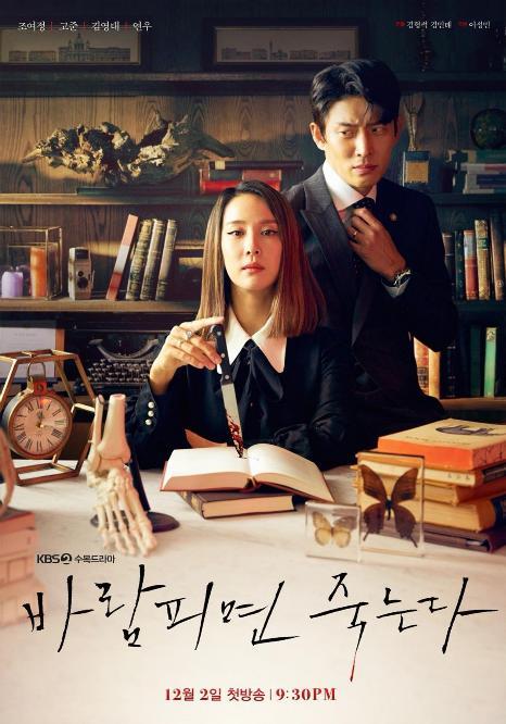 Cheat on Me If You Can (S01) (Barampimyeon Jukneunda)
