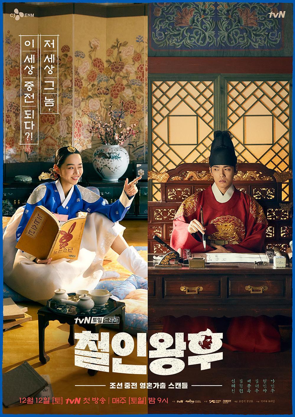 Mr Queen (έως S01E16) (Cheolinwanghoo)