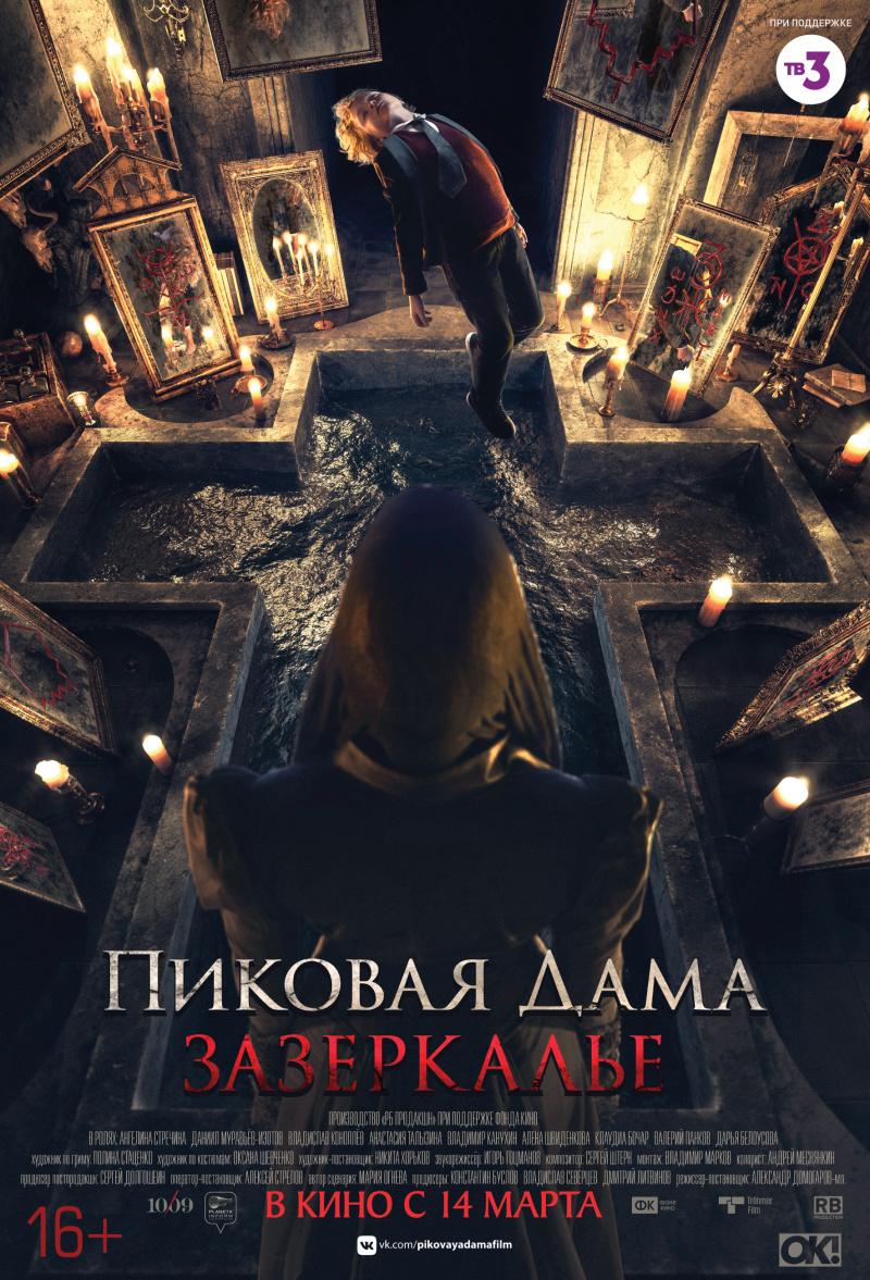Queen of spades through the looking glass(Pikovaya dama. Zazerkale)
