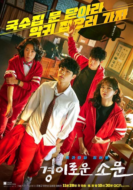 The Uncanny Counter ( S01 ) Gyeongiroun Somun