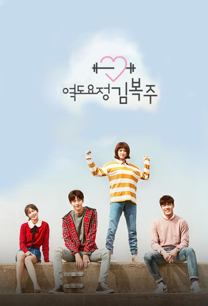 Weightlifting Fairy Kim Bok Joo (S01)