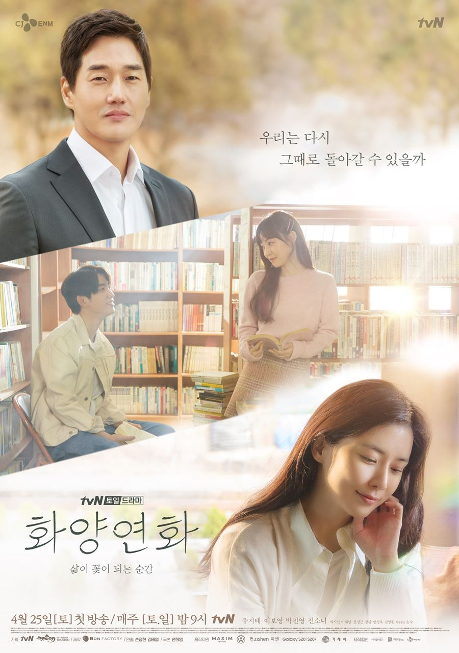 When My Love Blooms (S01)