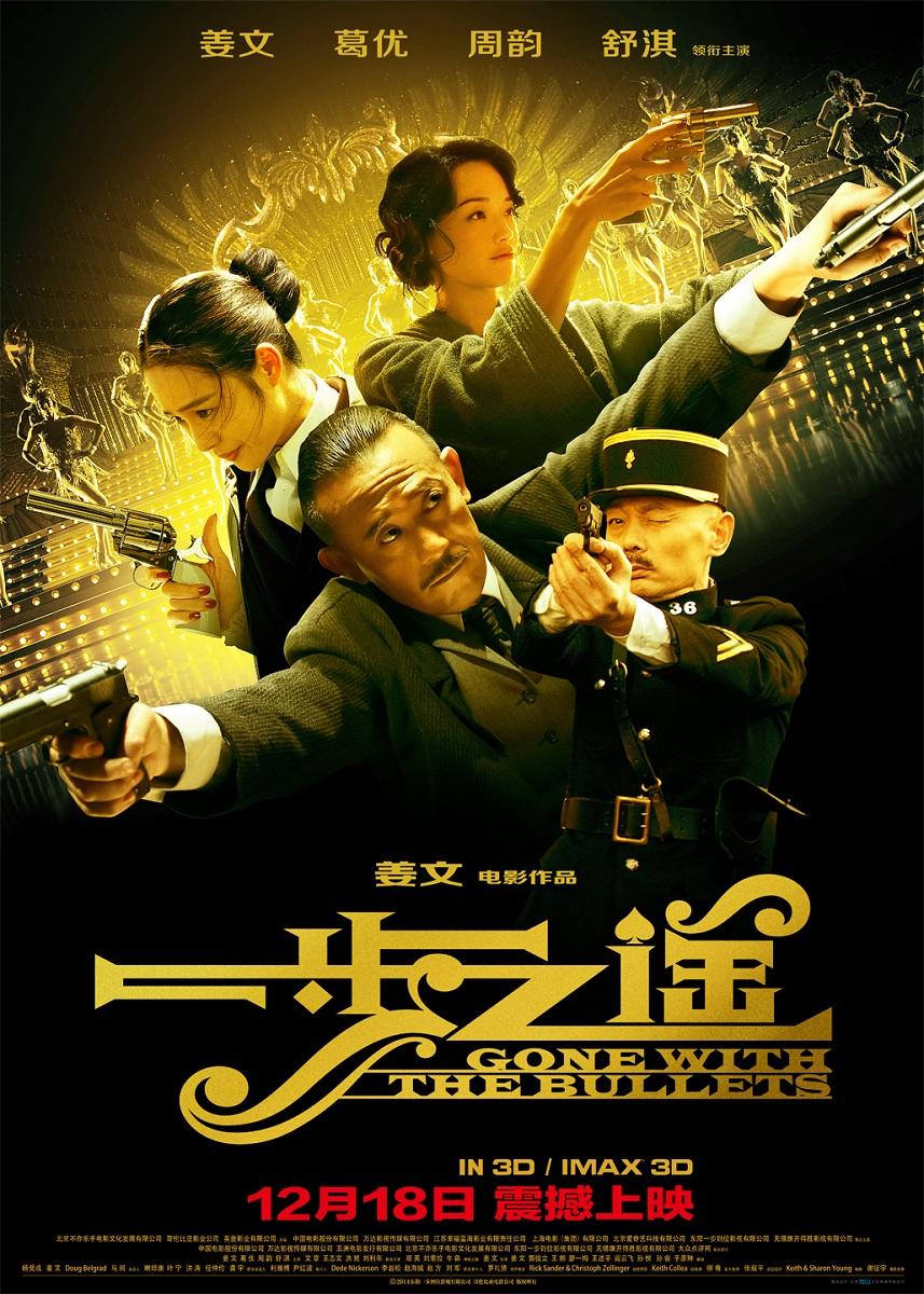 Yi bu zhi yao (Gone With The Bullets)