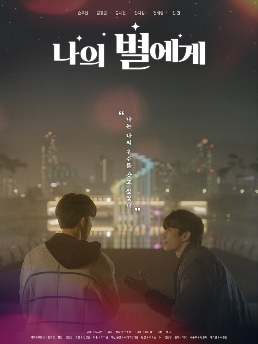 To My Star (S01)