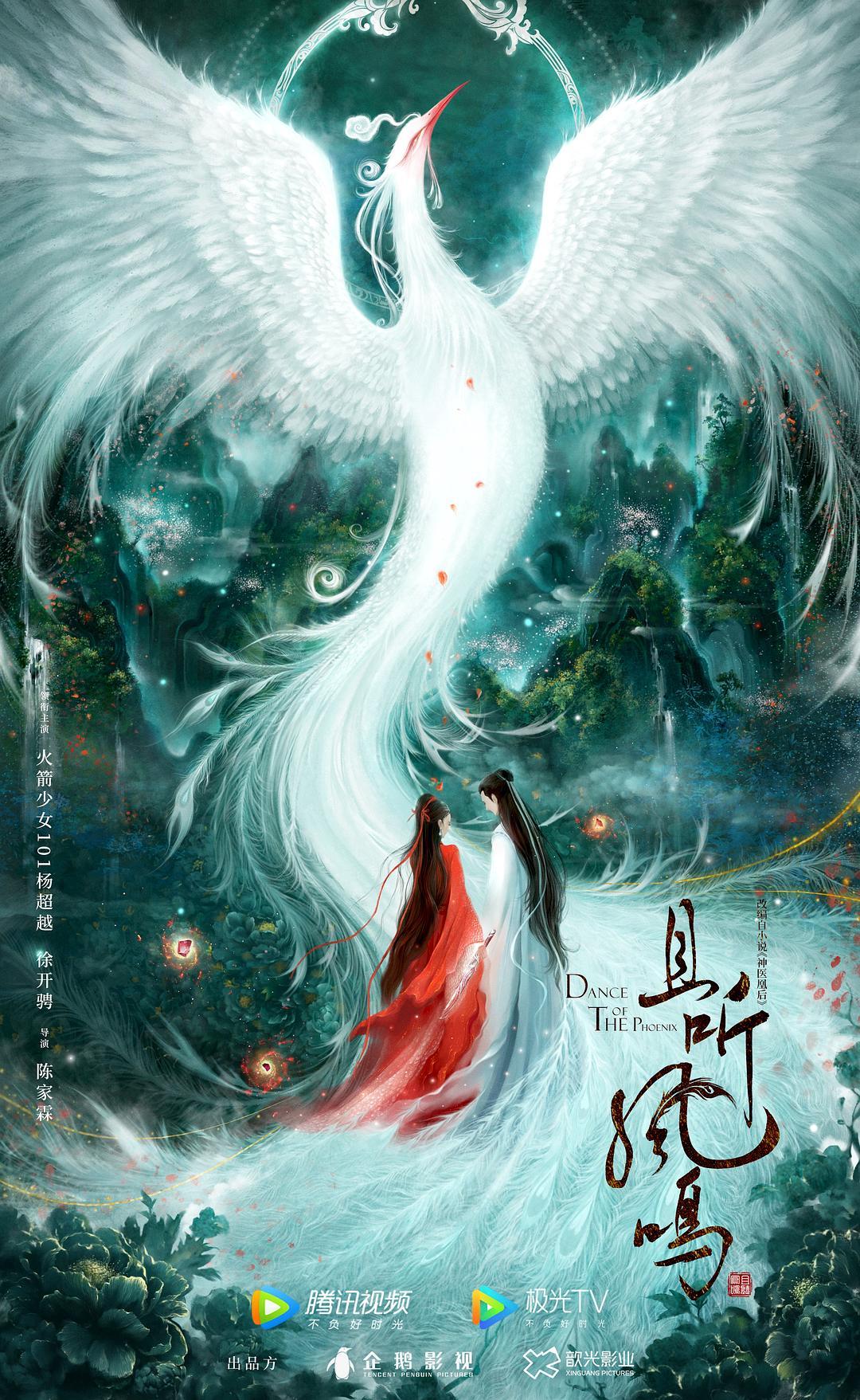 Dance of the Phoenix (S01)