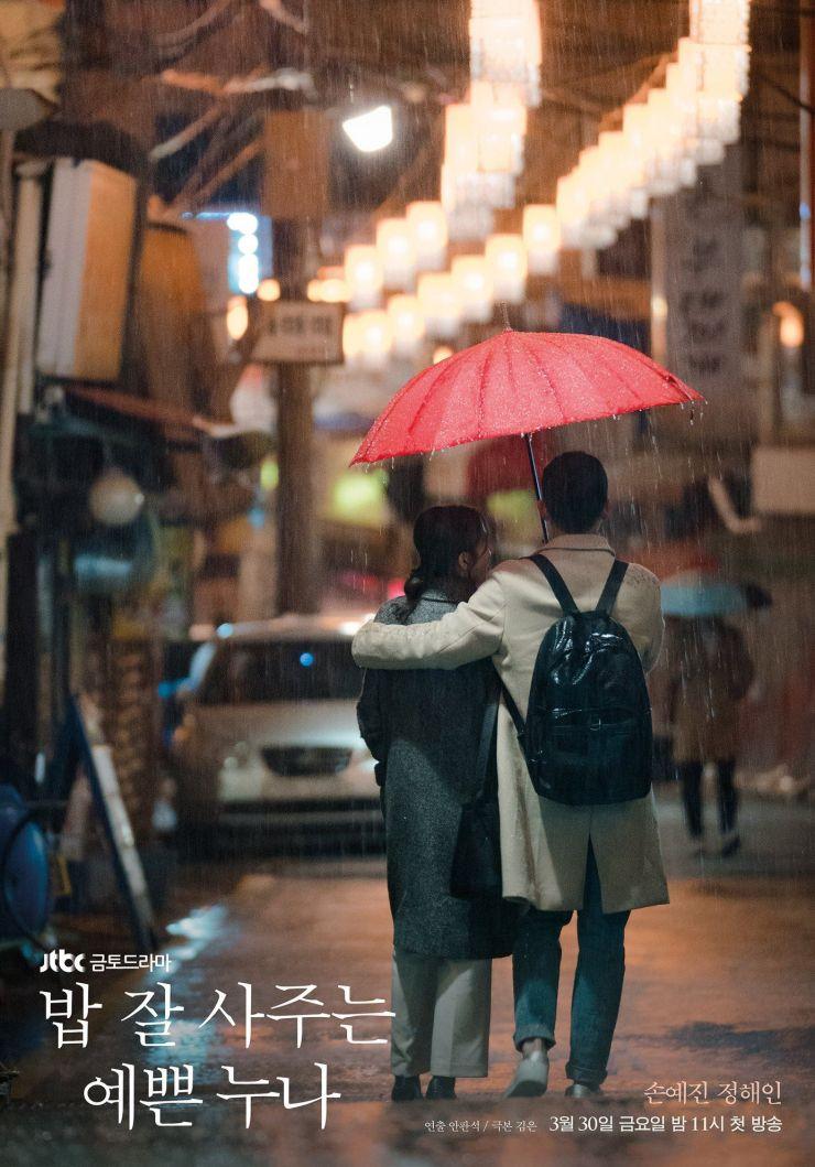 Something In The Rain (S01)