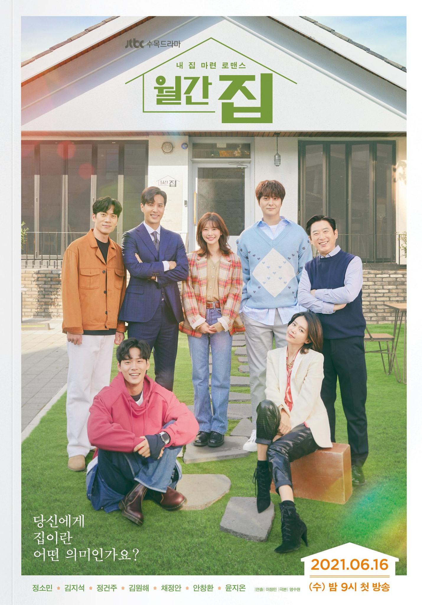 Monthly Magazine Home (έως S01E12)