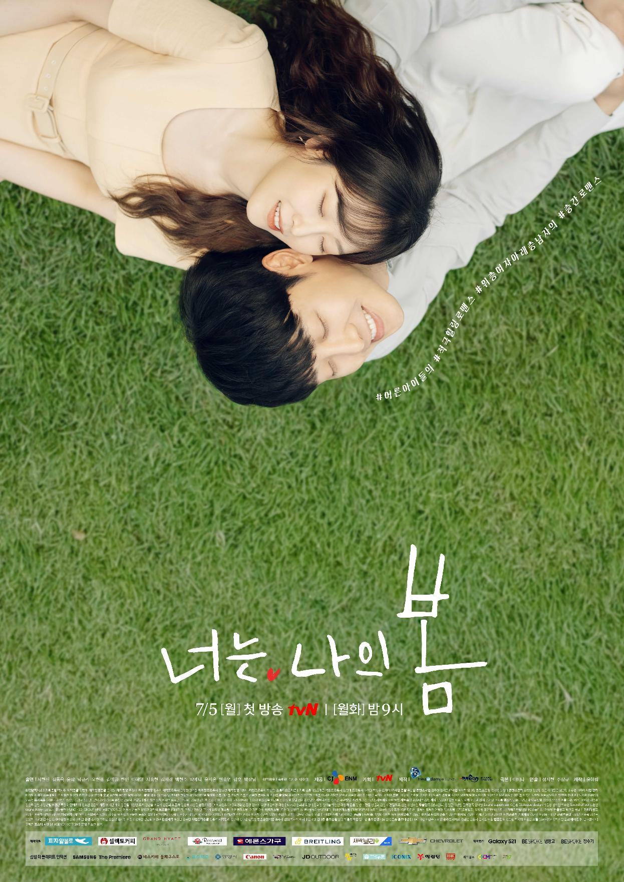 You Are My Spring (S01)