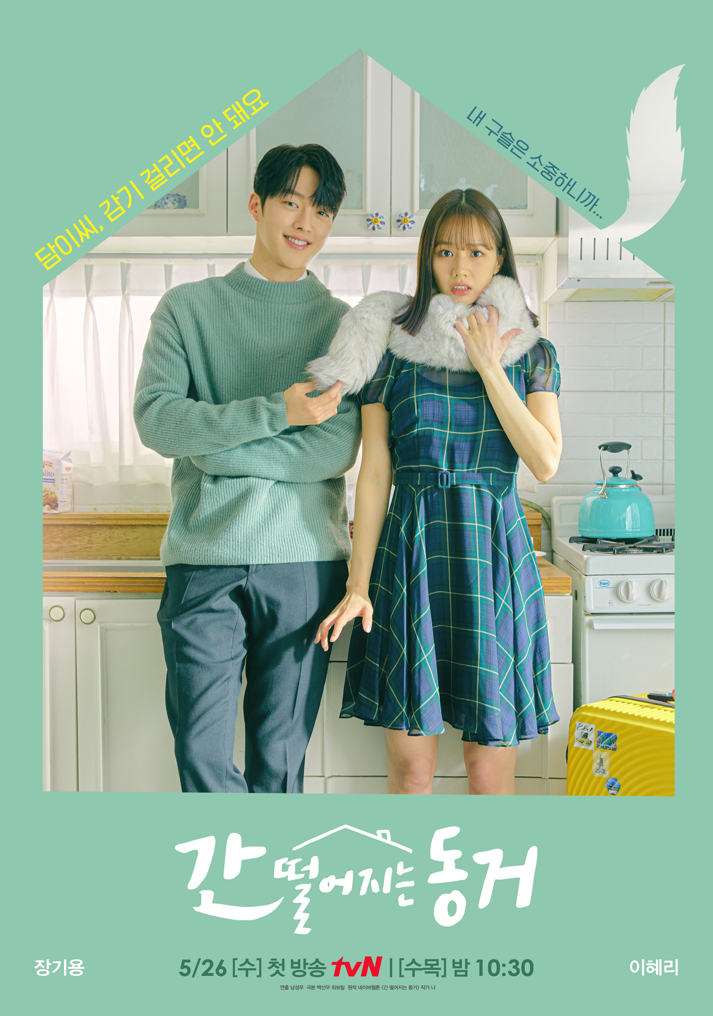 My Roommate Is a Gumiho (έως S01E09)