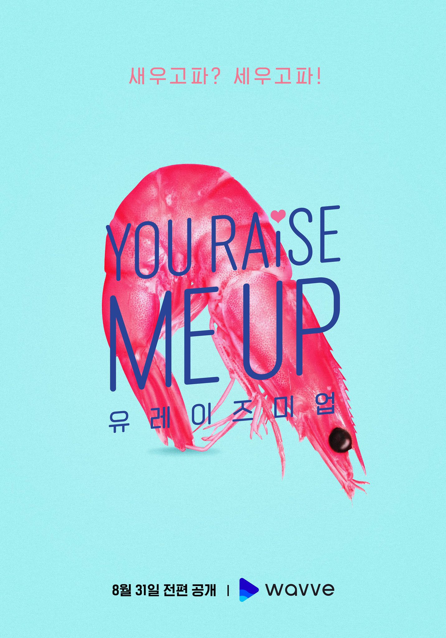 You Raise Me Up (S01)