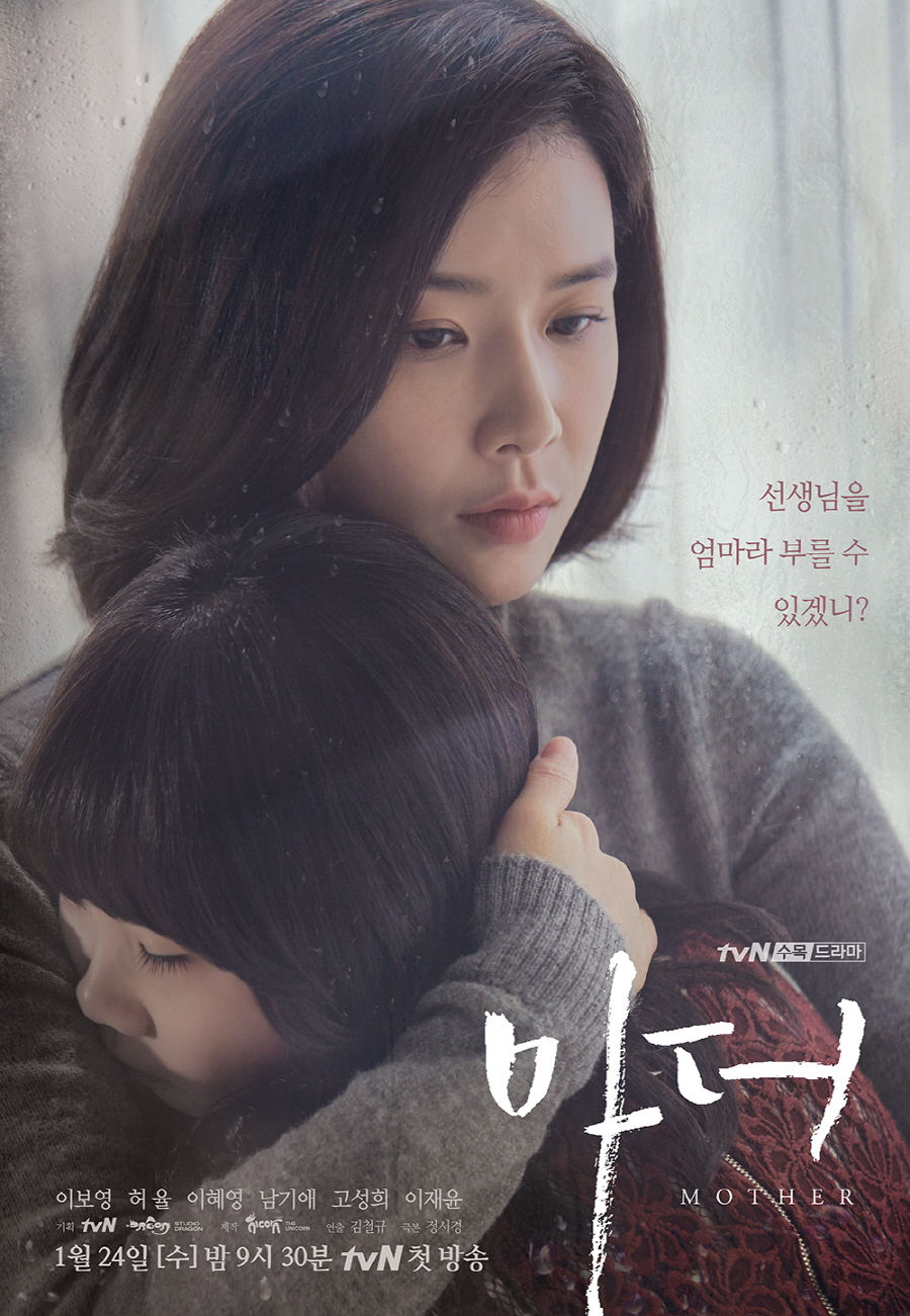 Mother (έως S01E05)