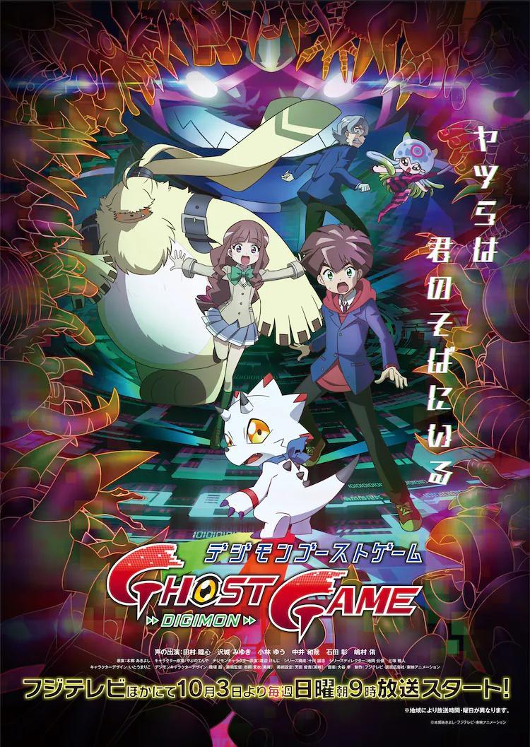 Digimon Ghost Game (έως S01E03)